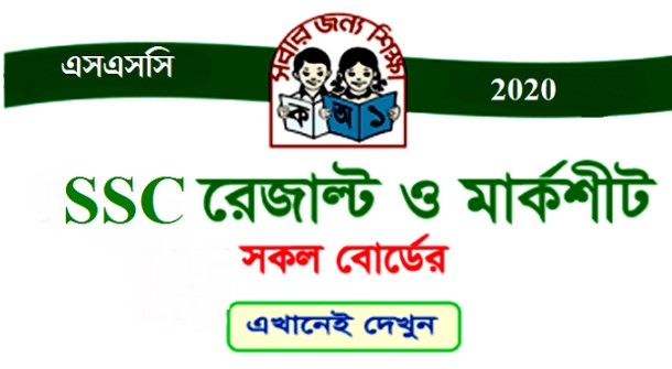 SSC Result 2020 Full Marksheet Download - (Subject wise Number)